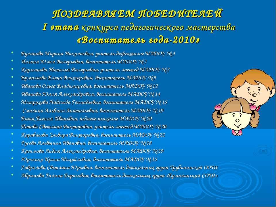 ПОЗДРАВЛЯЕМ ПОБЕДИТЕЛЕЙ I этапа конкурса педагогического мастерства «Воспитат...