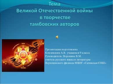 Презентация подготовлена Комлевским А.В. учащимся 9 класса Руководитель: Воро...