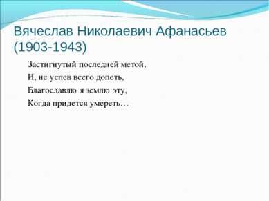 Вячеслав Николаевич Афанасьев (1903-1943) Застигнутый последней метой, И, не ...