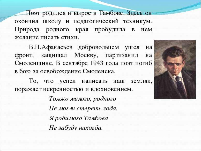 Поэт родился и вырос в Тамбове. Здесь он окончил школу и педагогический техни...