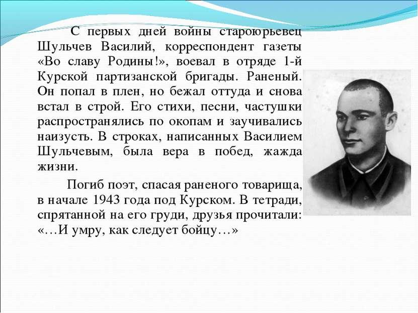 С первых дней войны староюрьевец Шульчев Василий, корреспондент газеты «Во сл...