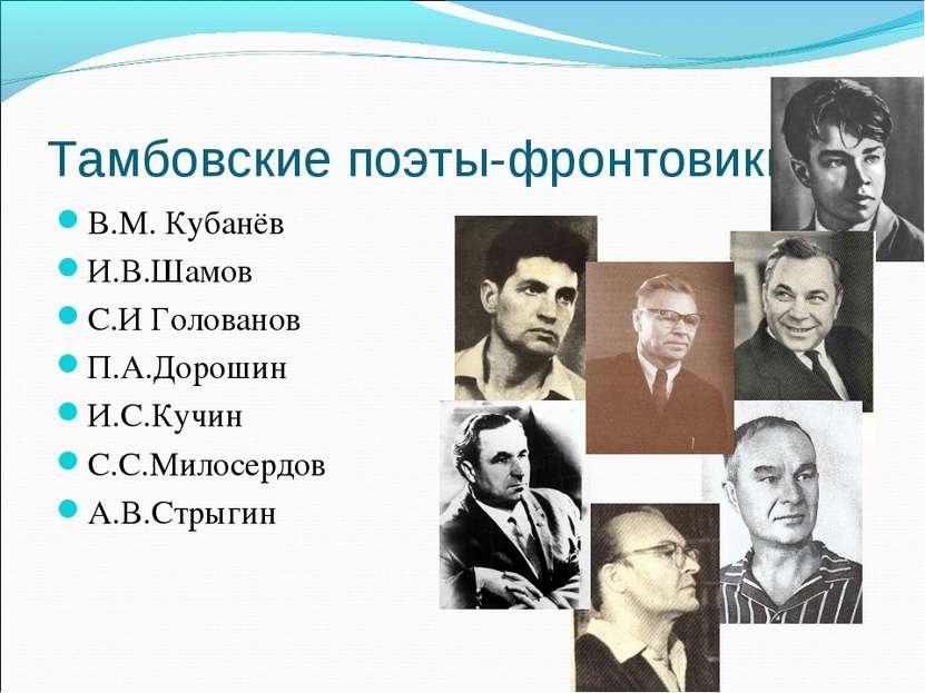 Тамбовские поэты-фронтовики В.М. Кубанёв И.В.Шамов С.И Голованов П.А.Дорошин ...