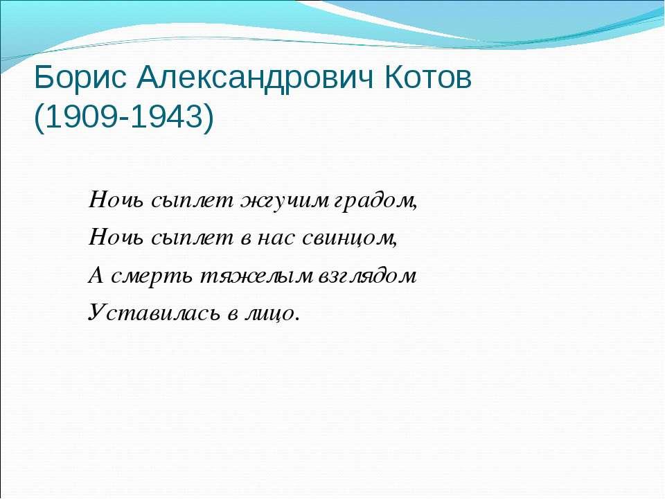 Борис Александрович Котов (1909-1943) Ночь сыплет жгучим градом, Ночь сыплет ...