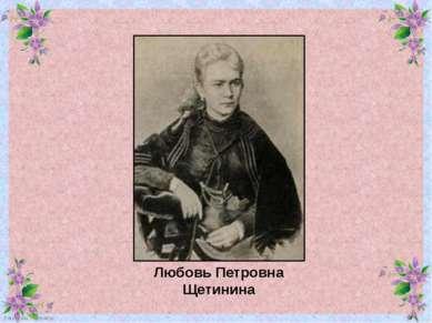 Любовь Петровна Щетинина FokinaLida.75@mail.ru