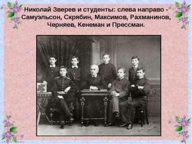 Николай Зверев и студенты: слева направо - Самуэльсон, Скрябин, Максимов, Рах...