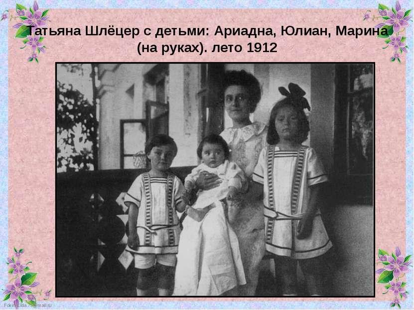 Татьяна Шлёцер с детьми: Ариадна, Юлиан, Марина (на руках). лето 1912 FokinaL...