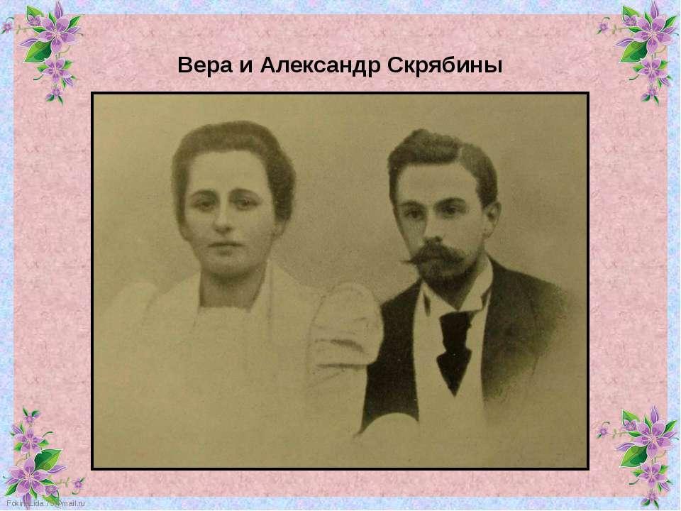 Вера и Александр Скрябины FokinaLida.75@mail.ru