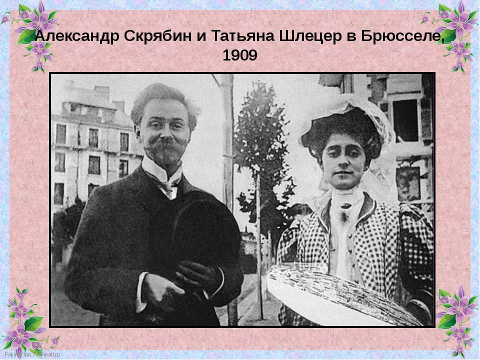 Александр Скрябин и Татьяна Шлецер в Брюсселе, 1909 FokinaLida.75@mail.ru