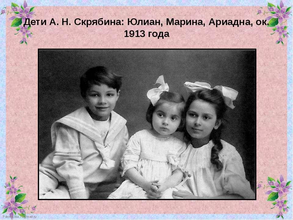 Дети А. Н. Скрябина: Юлиан, Марина, Ариадна, ок. 1913 года FokinaLida.75@mail.ru
