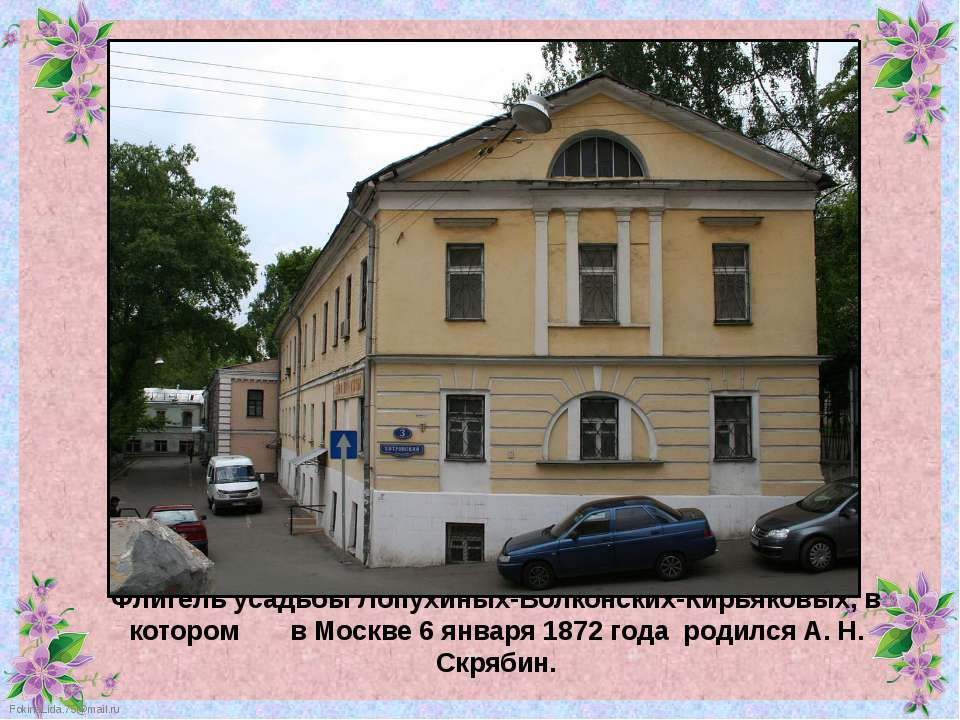 Флигель усадьбы Лопухиных-Волконских-Кирьяковых, в котором в Москве 6 января ...