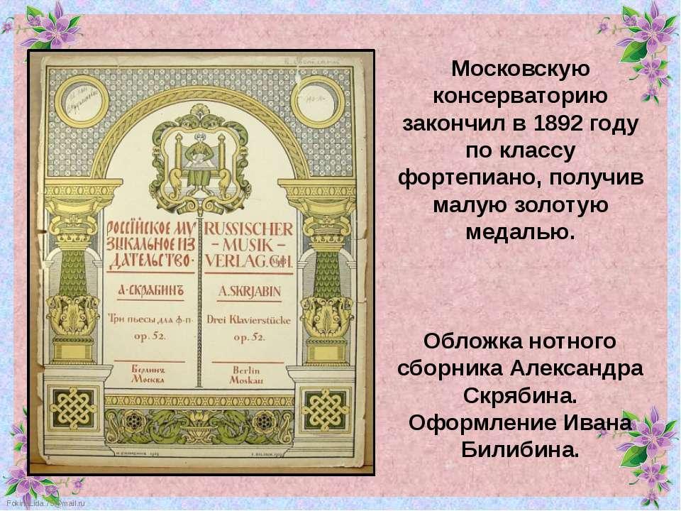Московскую консерваторию закончил в 1892 году по классу фортепиано, получив м...