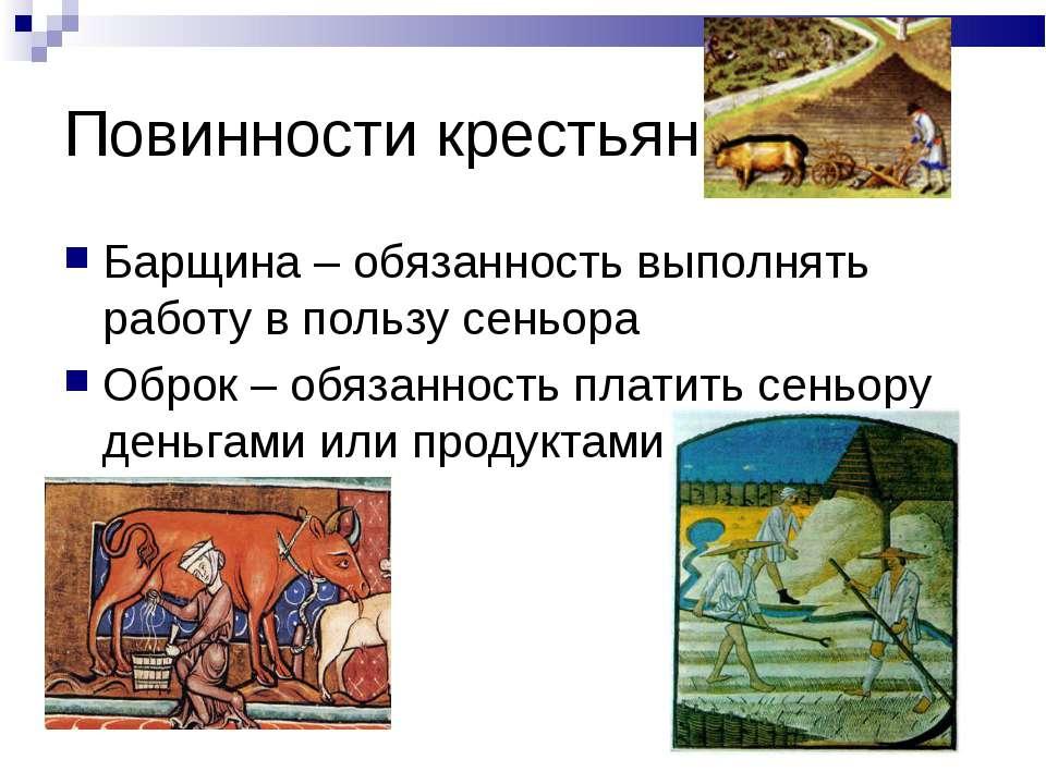 Повинности крестьян Барщина – обязанность выполнять работу в пользу сеньора О...