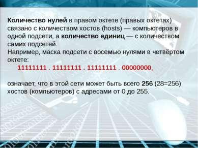 Количество нулейв правом октете (правых октетах) связано с количеством хосто...