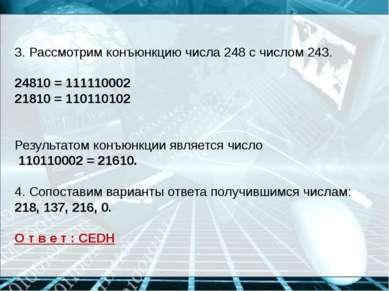 3. Рассмотрим конъюнкцию числа 248 с числом 243. 24810 = 111110002 21810 = 11...