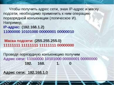 Чтобы получить адрес сети, зная IP-адрес и маску подсети, необходимо применит...