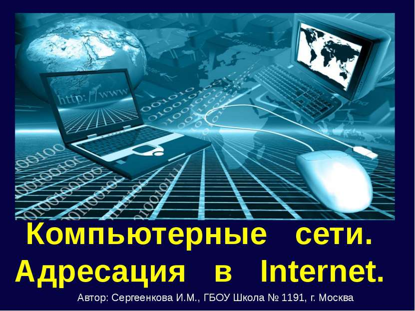Компьютерные сети. Адресация в Internet. Автор: Сергеенкова И.М., ГБОУ Школа ...