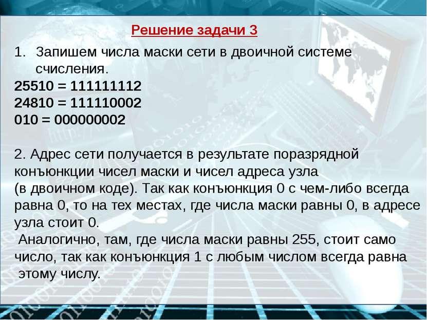 Решение задачи 3 Запишем числа маски сети в двоичной системе счисления. 25510...