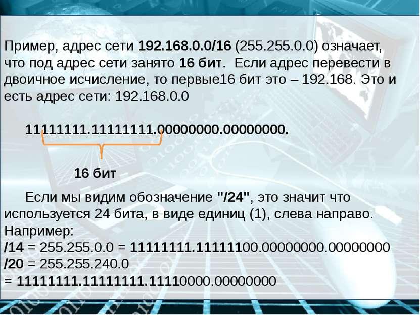 Пример, адрес сети 192.168.0.0/16 (255.255.0.0) означает, что под адрес сети ...