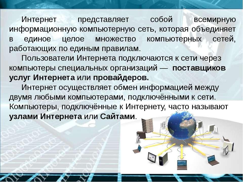 Интернет представляет собой всемирную информационную компьютерную сеть, котор...