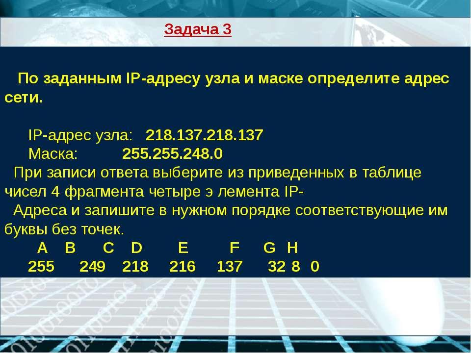 По заданным IP-адресу узла и маске определите адрес сети. IP-адрес узла: 218....
