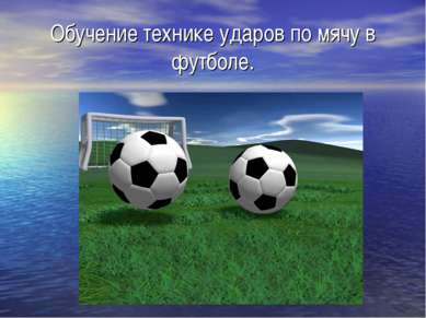 Обучение технике ударов по мячу в футболе.
