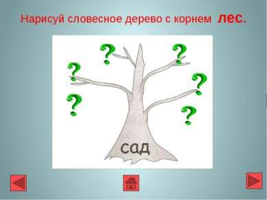 Нарисуй словесное дерево с корнем лес.