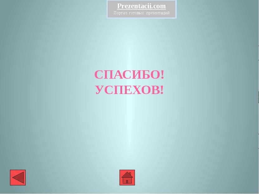 СПАСИБО! УСПЕХОВ! Prezentacii.com Портал готовых презентаций