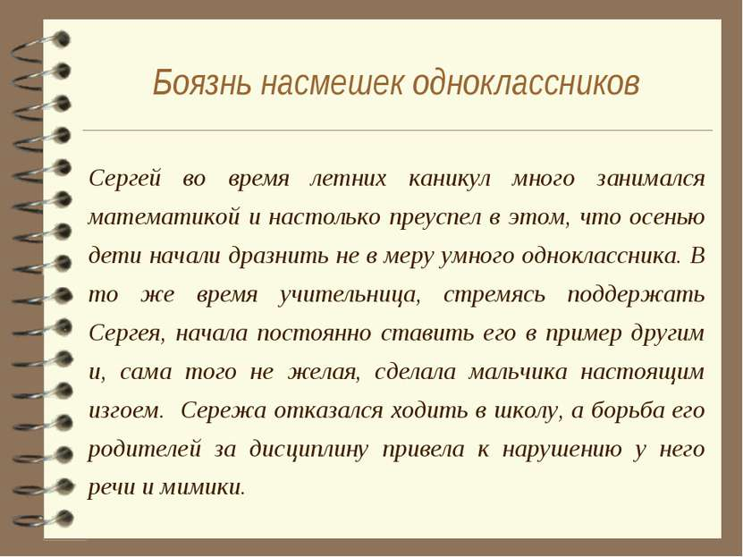 Боязнь насмешек одноклассников Сергей во время летних каникул много занимался...