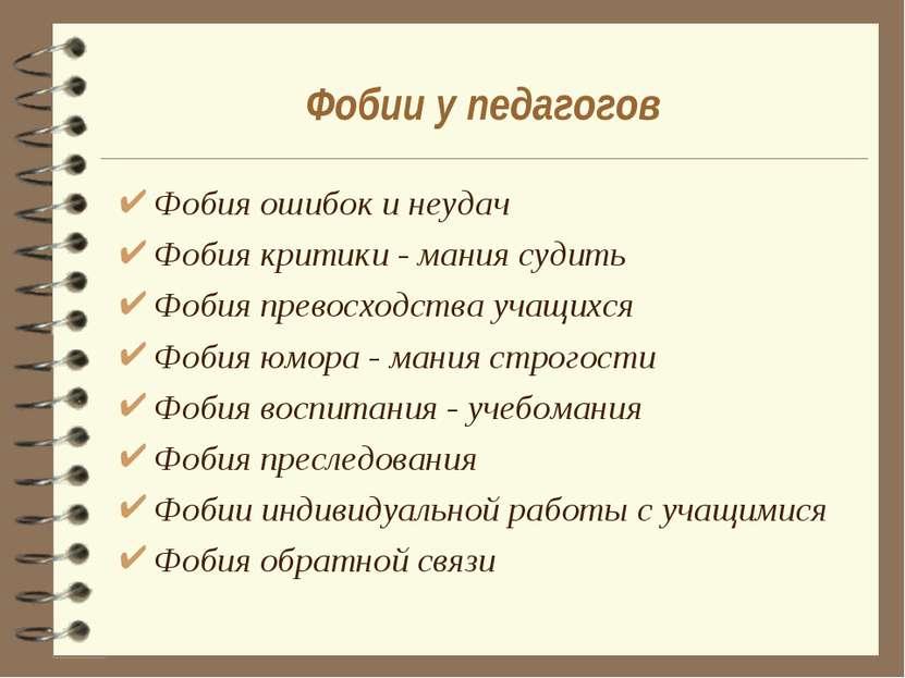Фобии у педагогов Фобия ошибок и неудач Фобия критики - мания судить Фобия пр...