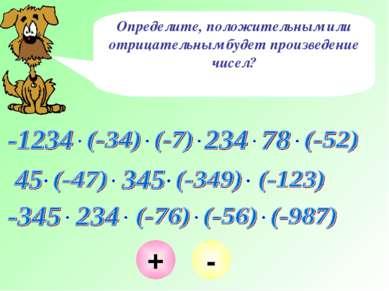 Определите, положительным или отрицательным будет произведение чисел? + - + -...