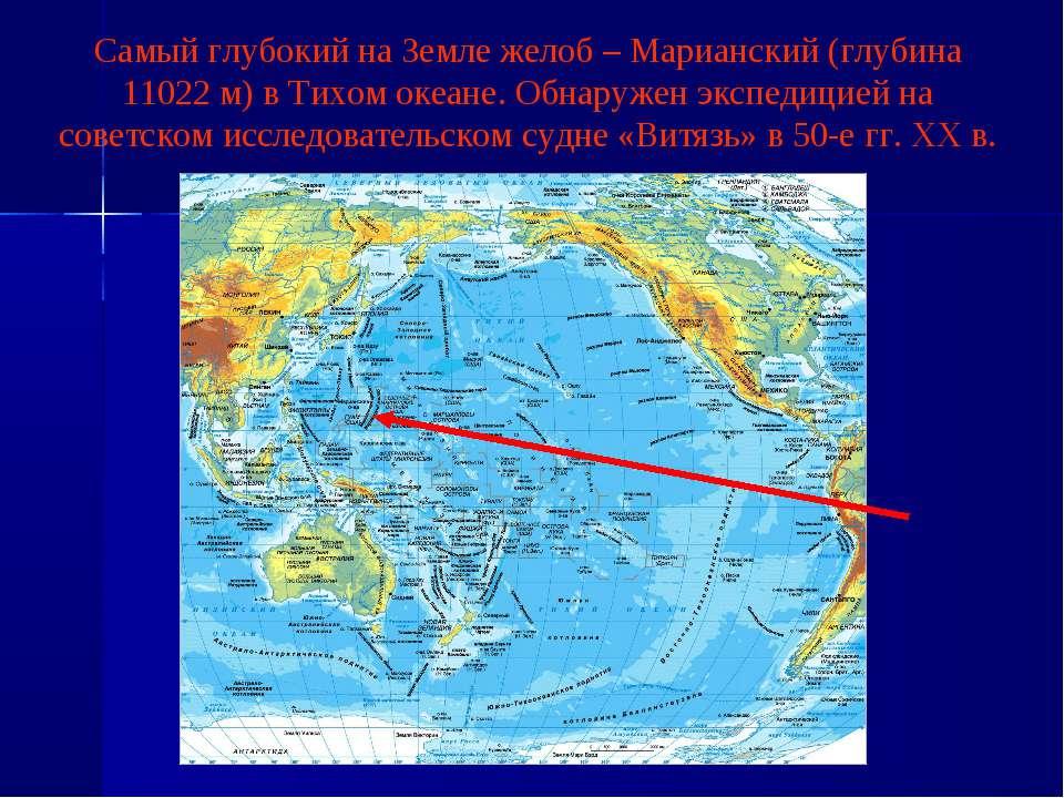Самый глубокий на Земле желоб – Марианский (глубина 11022 м) в Тихом океане. ...