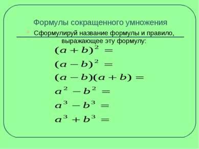 Формулы сокращенного умножения Сформулируй название формулы и правило, выража...
