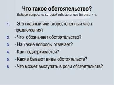 Что такое обстоятельство? Выбери вопрос, на который тебе хотелось бы ответить...