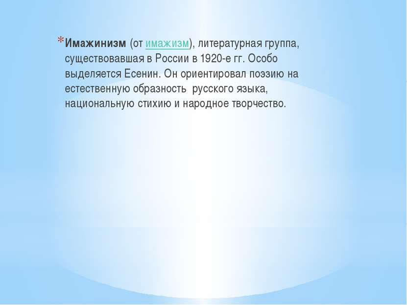 Имажинизм (от имажизм), литературная группа, существовавшая в России в 1920-е...