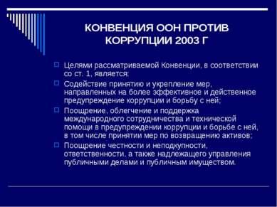 КОНВЕНЦИЯ ООН ПРОТИВ КОРРУПЦИИ 2003 Г Целями рассматриваемой Конвенции, в соо...