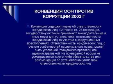 КОНВЕНЦИЯ ООН ПРОТИВ КОРРУПЦИИ 2003 Г Конвенция содержит норму об ответственн...