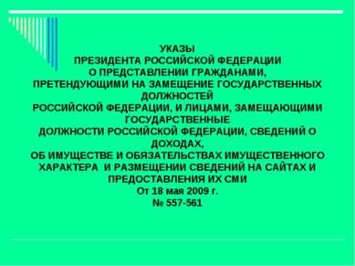 УКАЗЫ ПРЕЗИДЕНТА РОССИЙСКОЙ ФЕДЕРАЦИИ О ПРЕДСТАВЛЕНИИ ГРАЖДАНАМИ, ПРЕТЕНДУЮЩИ...