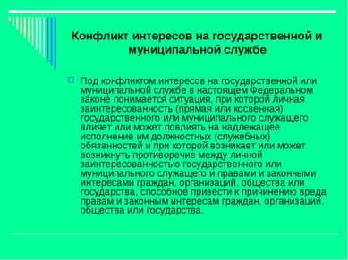 Конфликт интересов на государственной и муниципальной службе Под конфликтом и...