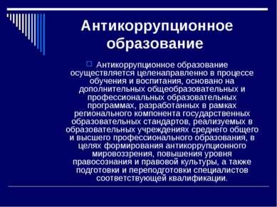 Антикоррупционное образование Антикоррупционное образование осуществляется це...