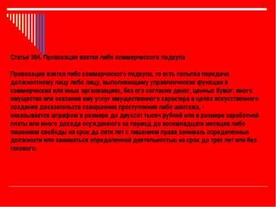 Статья 304. Провокация взятки либо коммерческого подкупа Провокация взятки ли...