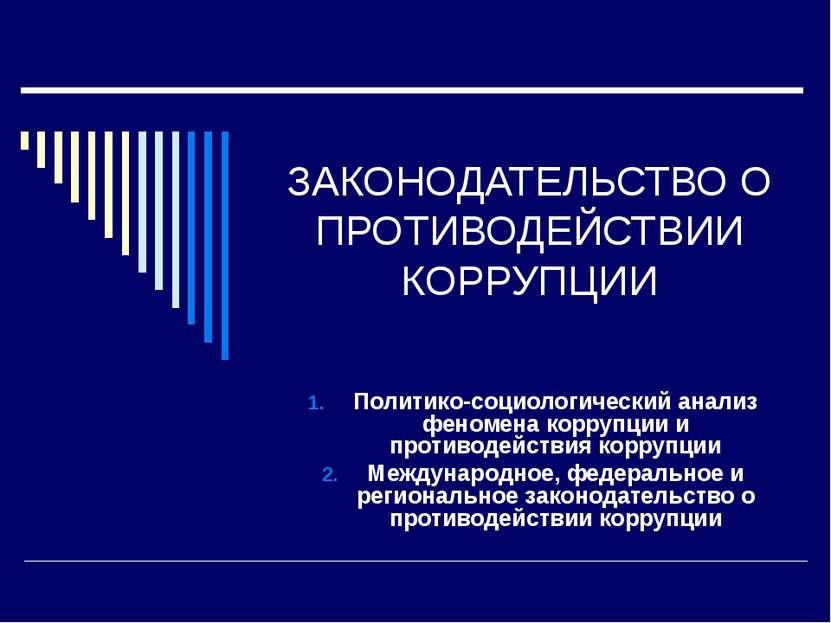 ЗАКОНОДАТЕЛЬСТВО О ПРОТИВОДЕЙСТВИИ КОРРУПЦИИ Политико-социологический анализ ...