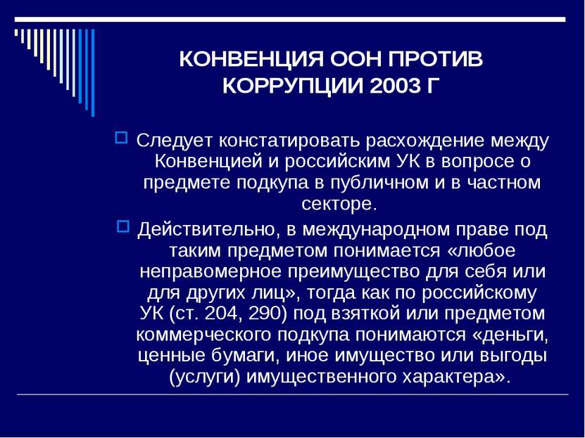 КОНВЕНЦИЯ ООН ПРОТИВ КОРРУПЦИИ 2003 Г Следует констатировать расхождение межд...
