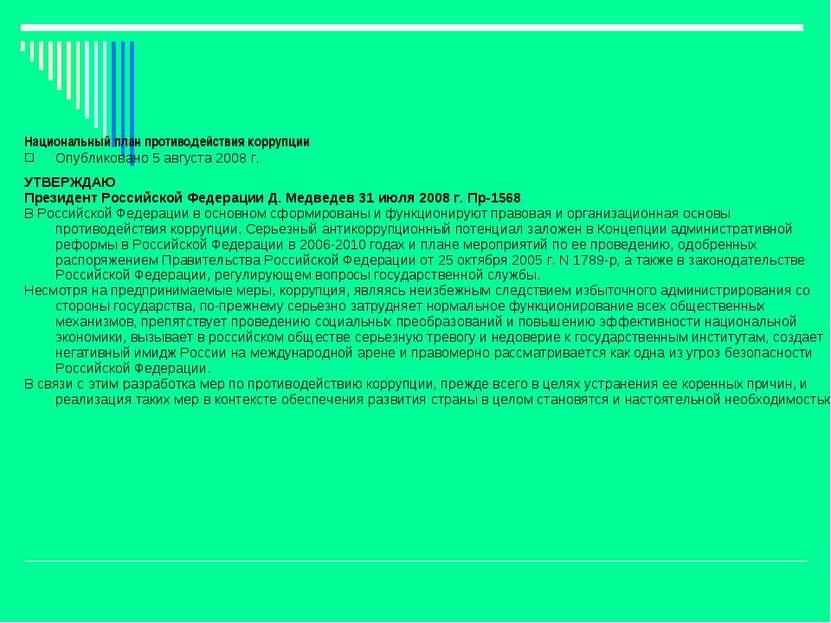 Национальный план противодействия коррупции Опубликовано 5августа 2008г. УТ...