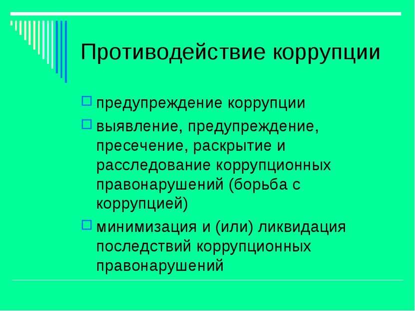 Противодействие коррупции предупреждение коррупции выявление, предупреждение,...
