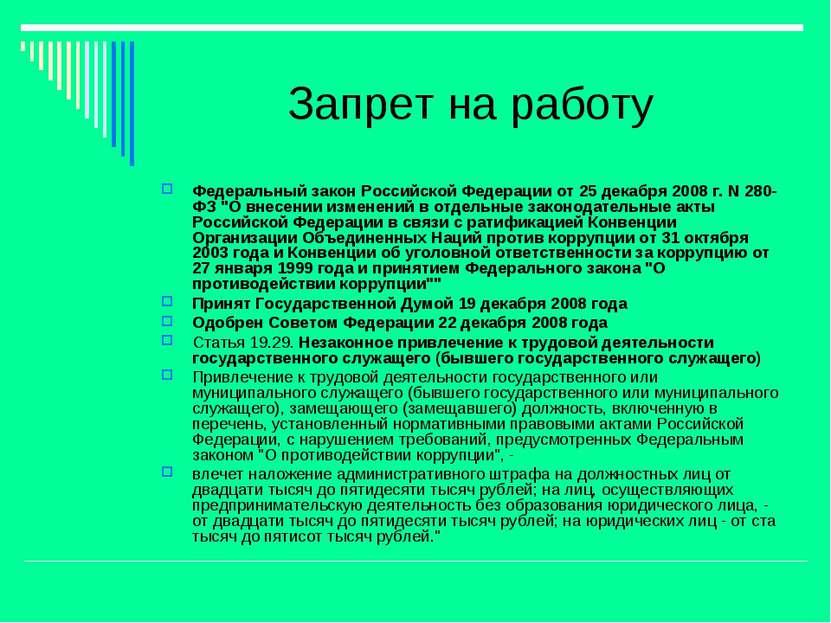 Запрет на работу Федеральный закон Российской Федерации от 25 декабря 2008 г....
