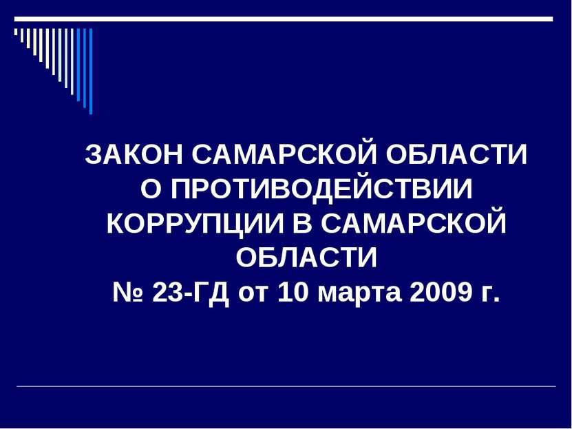 ЗАКОН САМАРСКОЙ ОБЛАСТИ О ПРОТИВОДЕЙСТВИИ КОРРУПЦИИ В САМАРСКОЙ ОБЛАСТИ № 23-...