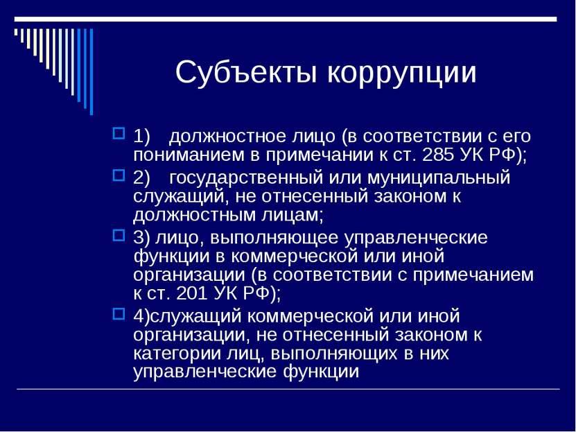 Субъекты коррупции 1) должностное лицо (в соответствии с его пониманием в при...