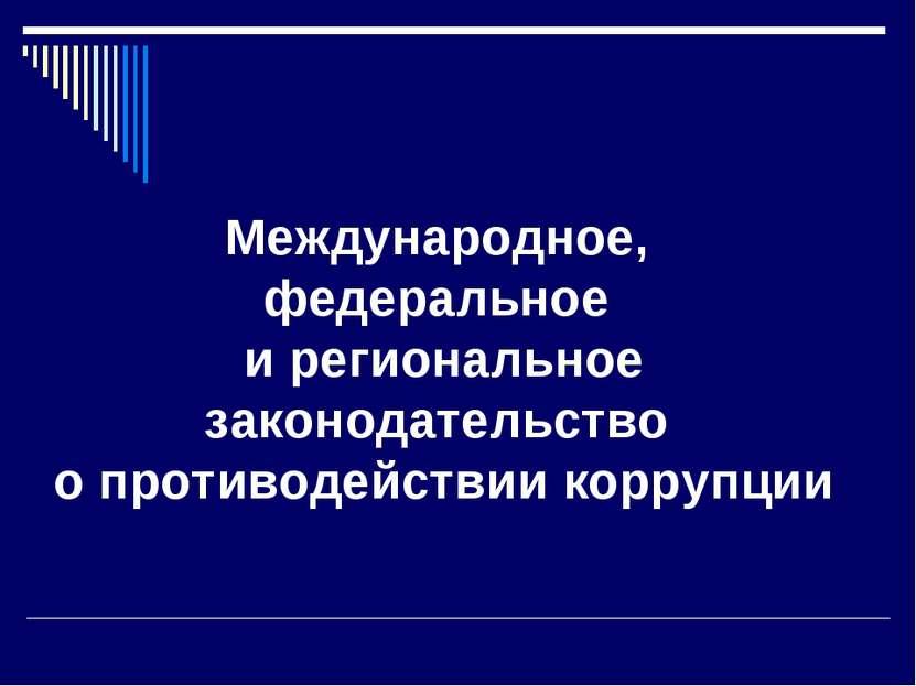 Международное, федеральное и региональное законодательство о противодействии ...