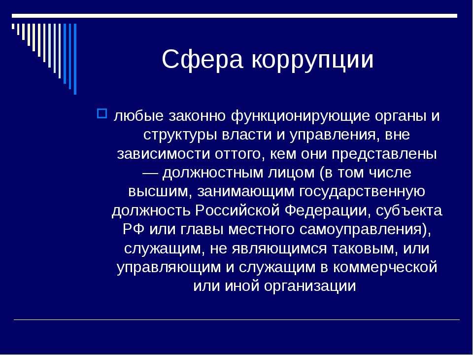 Сфера коррупции любые законно функционирующие органы и структуры власти и упр...