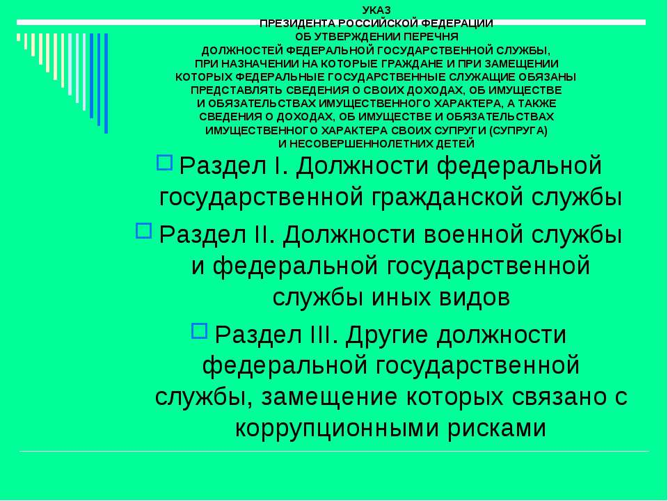 УКАЗ ПРЕЗИДЕНТА РОССИЙСКОЙ ФЕДЕРАЦИИ ОБ УТВЕРЖДЕНИИ ПЕРЕЧНЯ ДОЛЖНОСТЕЙ ФЕДЕРА...